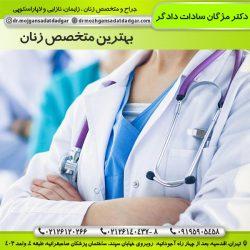 بهترین متخصص زنان در تهران