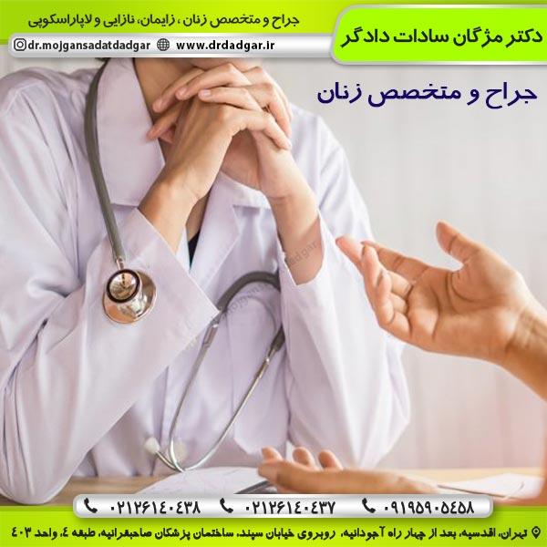جراح و متخصص زنان