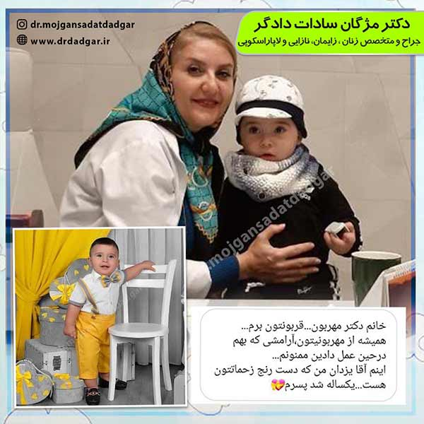 دکتر دادگر جراح و متخصص زنان تهران